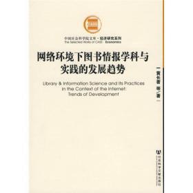 【正版书籍】网络环境下图书情报学科与实践的发展趋势