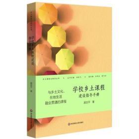 【正版】学校乡土课程建设指导手册 顾志平著