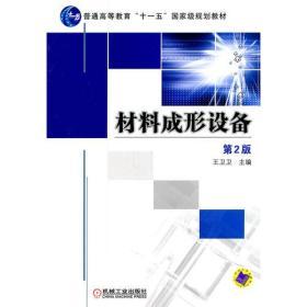 """材料成形设备 第2版(普通高等教育""""十一五""""国家级规划教材)"""