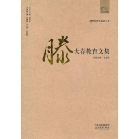 20世纪教育名家书系:腾大春教育文集(精装)
