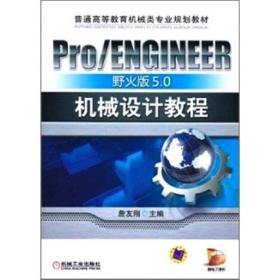 Pro/ENGINEER野火版5.0机械设计教程 詹友刚  9787111336884 机械工业出版社