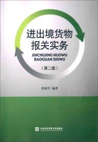 进出境货物报关实务 唐超平 第二版 9787566312990 对外经济贸易大学出版社