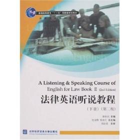 """普通高等教育""""十一五""""国家级规划教材·法律英语系列教材:法律英语听说教程(下册)(第2版)"""