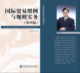 国际贸易惯例与规则实务-(第四版)姚新超对外经济贸易大学出版社