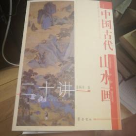 中国古代山水画二十讲