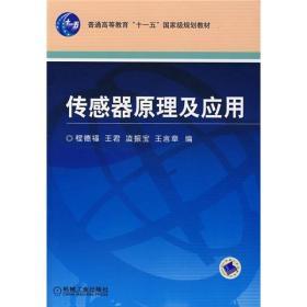 """传感器原理及应用(普通高等教育""""十一五""""国家级规划教材;配有教案、课件、测试)"""