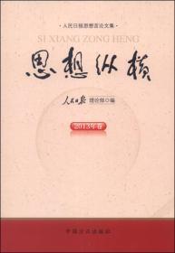 思想纵横(2013年卷)