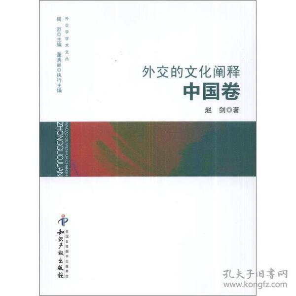 外交学学术文丛:外交的文化阐释(中国卷)