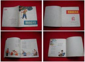 《勇敢的红小兵》40开彩色,浙江1972.5一版一印,1776号,连环画