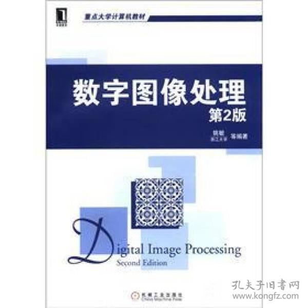 数字图像处理-第2版