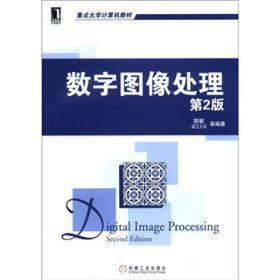 当天发货,秒回复咨询 二手正版二手 数字图像处理 第2版 如图片不符的请以标题和isbn为准。