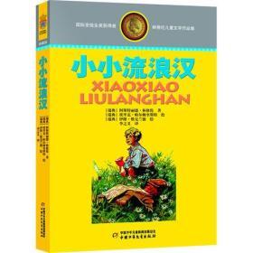 林格伦儿童文学作品集·精装典藏版——小小流浪汉