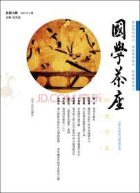 国学茶座(第7期)