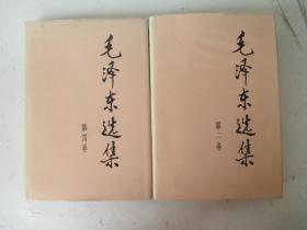 毛泽东选集  2、4、卷 16开精装