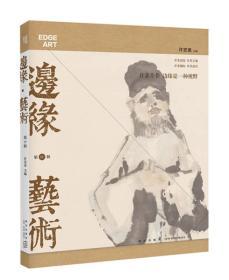 边缘﹒艺术(第35辑)