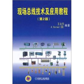 现场总线技术及应用教程第二2版王永华机械工业出版社97871113729
