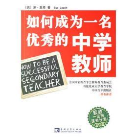 如何成为一名优秀的中学教师