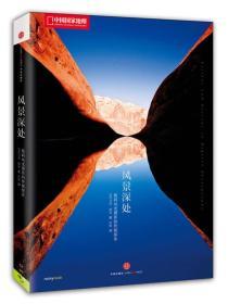 中国国家地理:风景深处