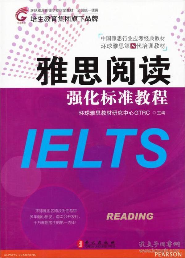 雅思阅读强化标准教程