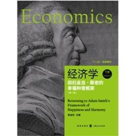 【二手包邮】经济学:回归亚当.斯密的幸福和谐框架(下)(第二版)(
