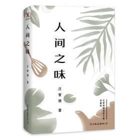 汪曾祺精选散文集·珍藏版:人间之味【塑封】