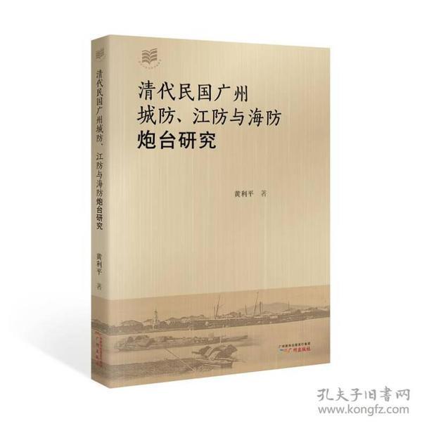 清代民国广州城防、江防与海防炮台研究