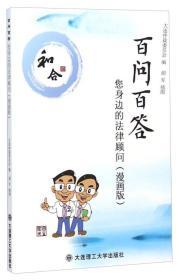 【正版】百问百答:您身边的法律顾问:漫画版 大连仲裁委员会编