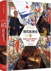 现代欧洲史(卷五):民族主义与改革的年代1850-1890