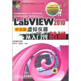 【二手包邮】LabVIEW 2010 中文版虚拟仪器从入门到精通 胡仁喜
