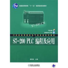 S7-200PLC编程及应用 廖常初 二手 机械工业出版社 9787111216506