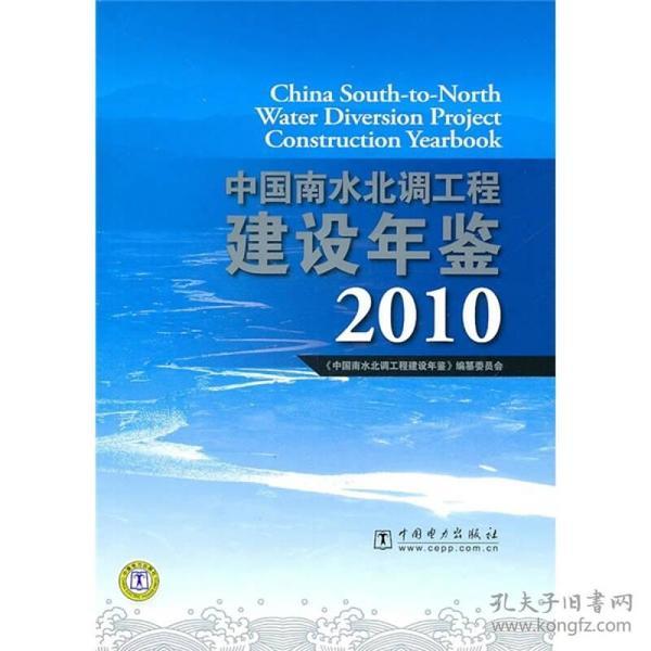 中国南水北调工程建设年鉴2010