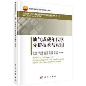油气成藏年代学分析技术与应用