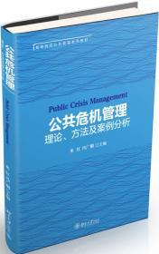 公共危机管理:理论、方法及案例分析