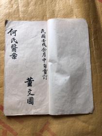 民国手写  中医书 《何氏医案》民国壬戌年   至今未有刊本