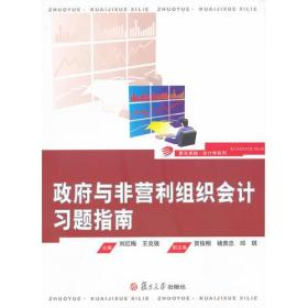 政府与非营利组织会计习题指南 9787309082722 刘红梅