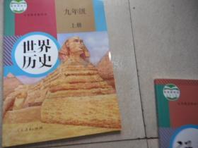 新版2018版《初中世界历史课本九年级上册》人教版