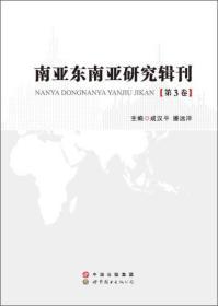 南亚东南亚研究辑刊(第3卷)