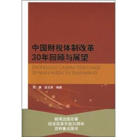 中国财税体制改革30年回顾与展望