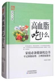 9787557634094-ha-家庭实用百科全书·养生大系:高血脂吃什么