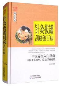 9787557634124-ha-家庭实用百科全书·养生大系:针灸拔罐刮痧治百病