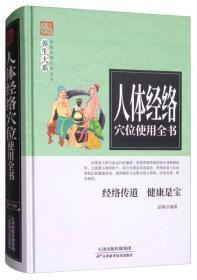 9787557634315-ha-家庭实用百科全书·养生大系:人体经络穴位使用全书