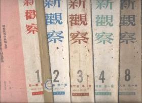 新观察 (第一卷 第一、二、三、四、八期   共5期合售)【1950年《观察》改组后的连续新刊】