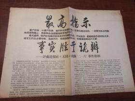 """文革公告:事实胜于诡辩——评前进报社《无团》揭露""""二·六""""事件真相  4开1967年"""