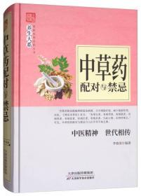 9787557634384-ha-家庭实用百科全书·养生大系:中草药配对与禁忌