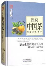 9787557634483-ha-家庭实用百科全书·养生大系:鉴茶.泡茶.茶疗