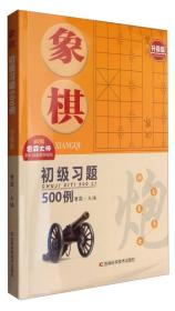 象棋初级习题500例(升级版)