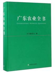 广东农业全书(附光盘)