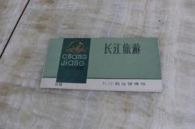 长江旅游  (折页装门票    60开左右   有描述有清晰书影供参考)