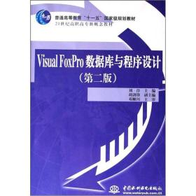 Visual FoxPro数据库与程序设计(第2版)/21世纪高职高专新概念教材