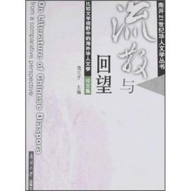 流散与回望:比较文学视野中的海外华人文学